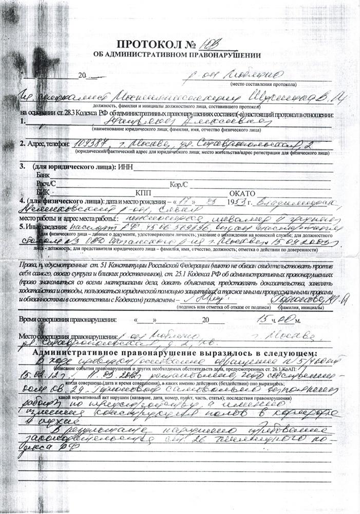 обжалование предписания жилищной инспекции юридическим лицом