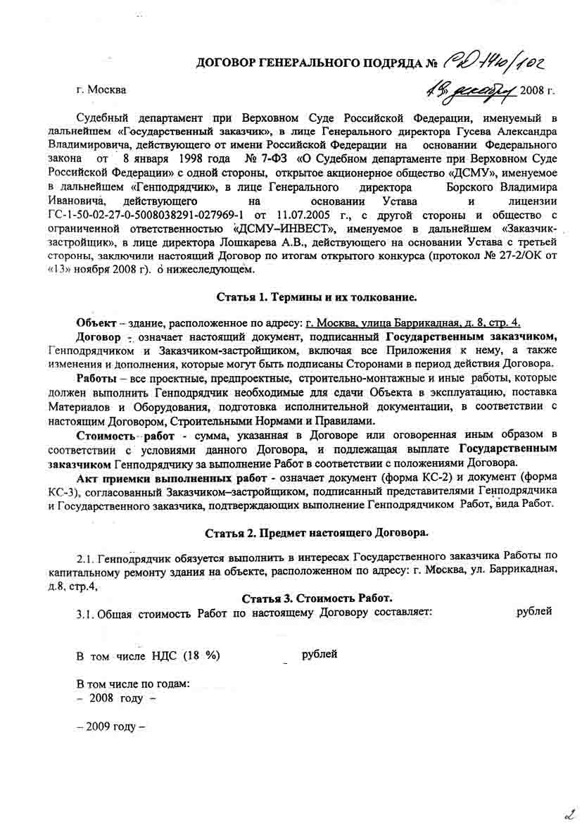 контракт на выполнение строительно монтажных работ