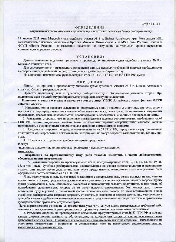 Список документов для получения компенсации по программе переселения