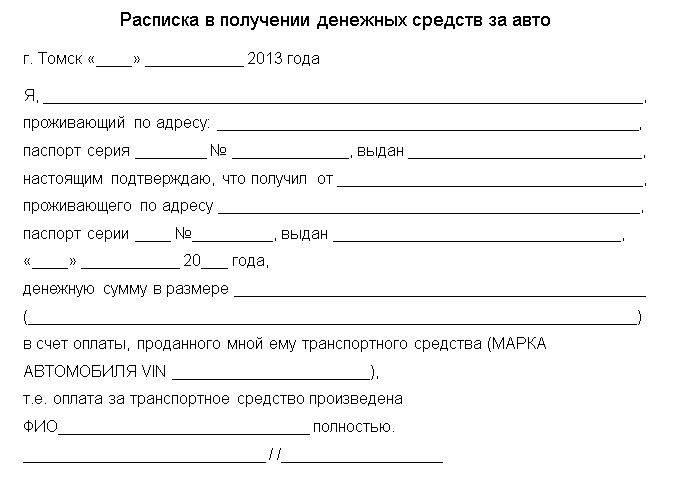 Расписка о получении товара в рассрочку образец