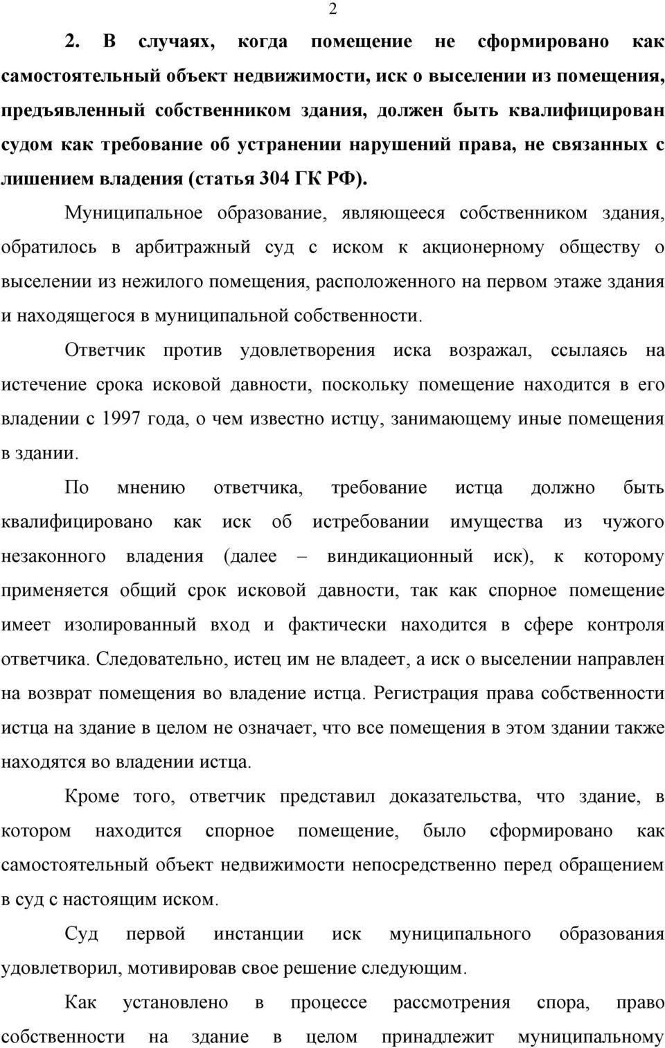 Применение статьи 304 гк рф
