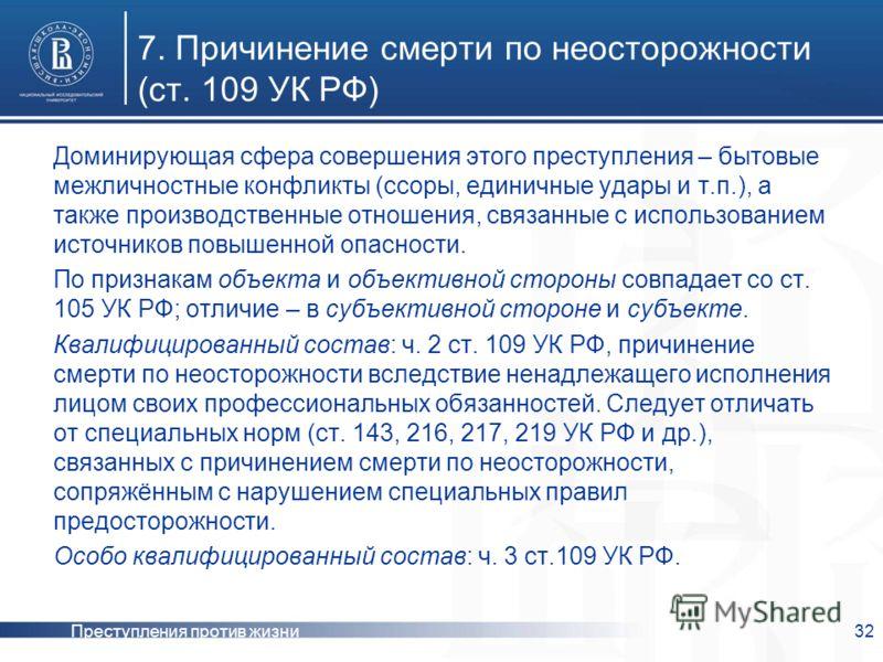 Преднамеренное убийство статья ук рф 109