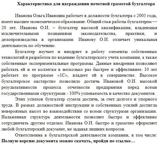 Образец характеристики на главного бухгалтера организации справка о режиме работы сотрудника образец