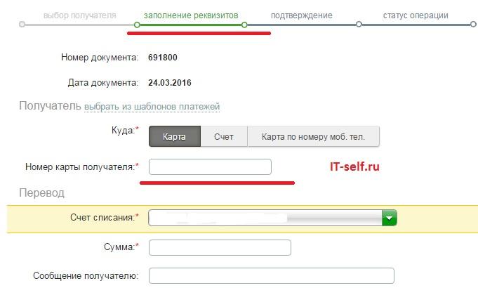 Квитанция об оплате госпошлины за регистрацию ооо