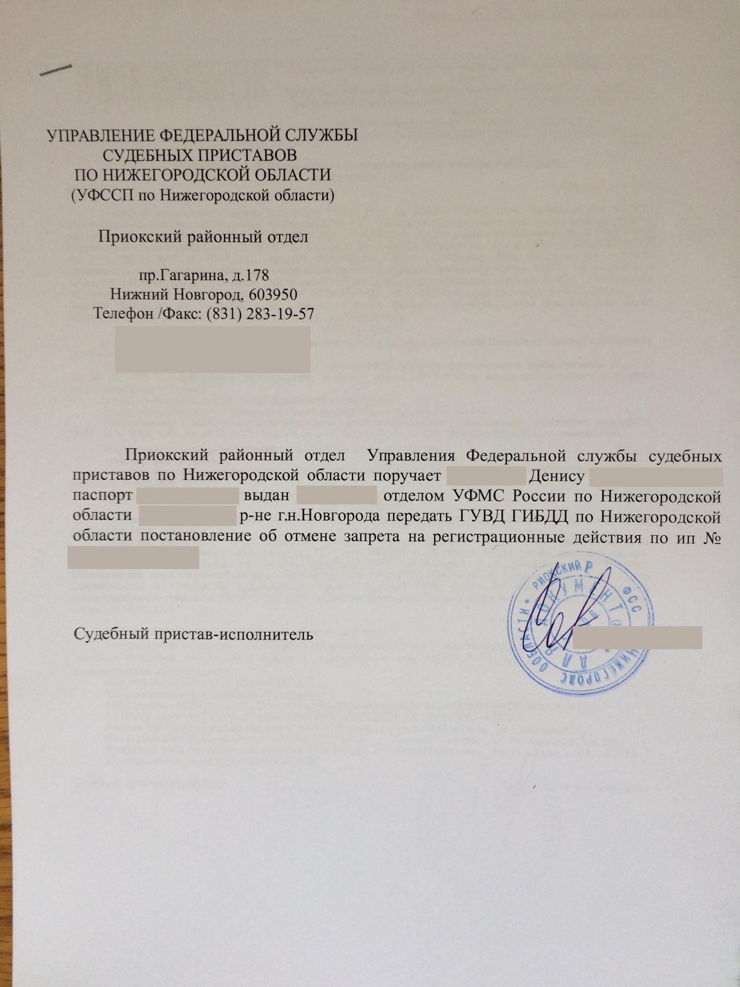 Запрет на регистрационные действия автомобиля в залоге премьера автосалон москва