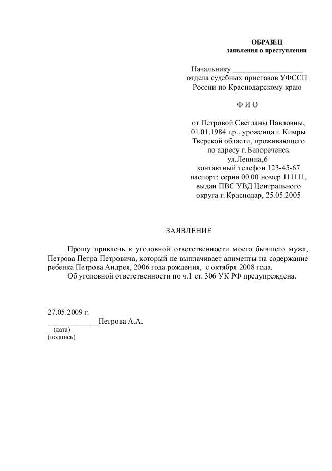 Запрос в службу судебных приставов о ходе исполнительного производства