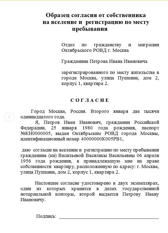 Продлить регистрацию иностранному гражданину по патенту