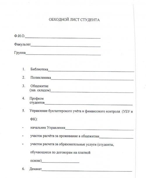 Обходной лист при отчислении студента