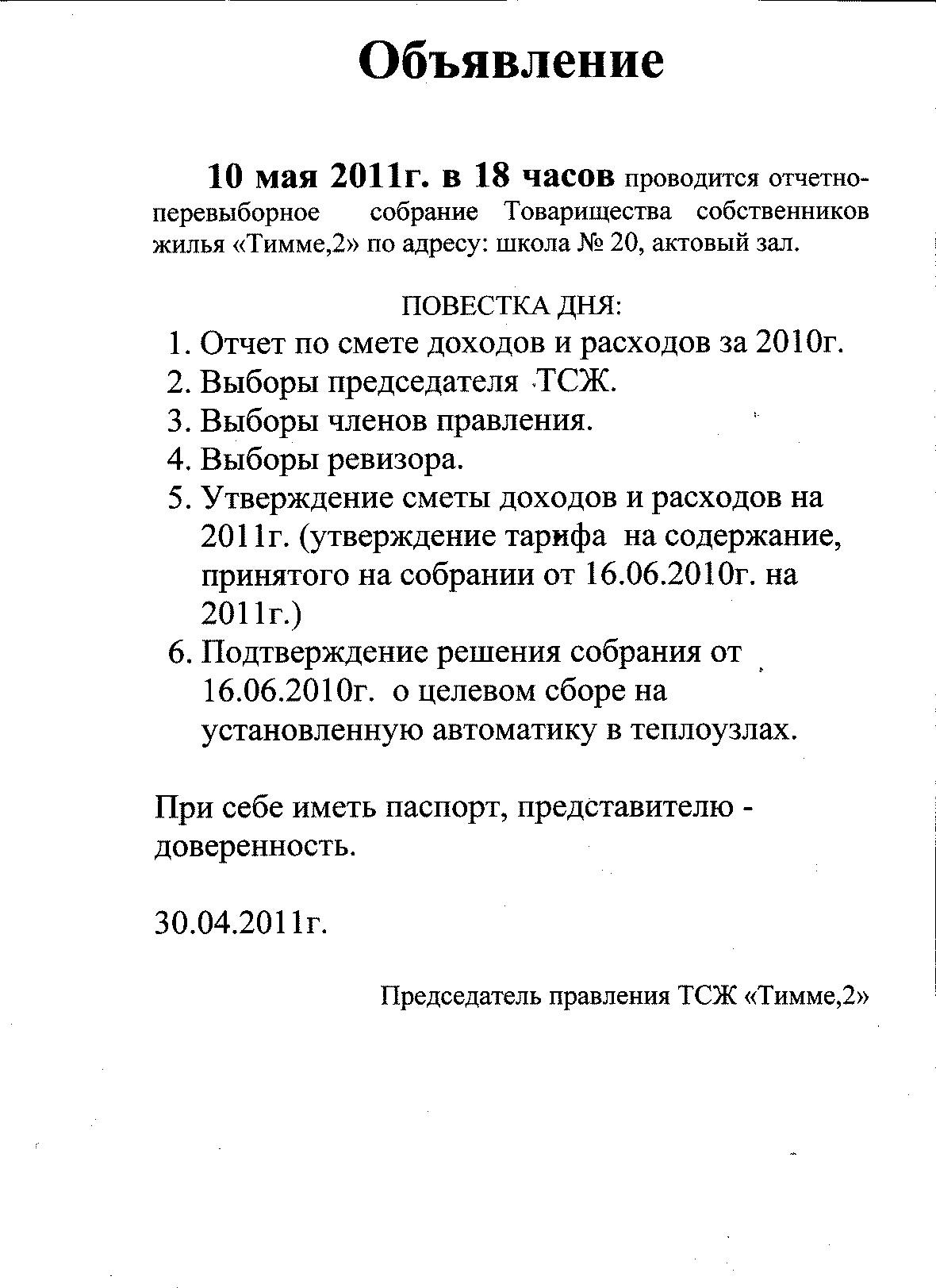 жилищный кодекс собрание собственников жилья