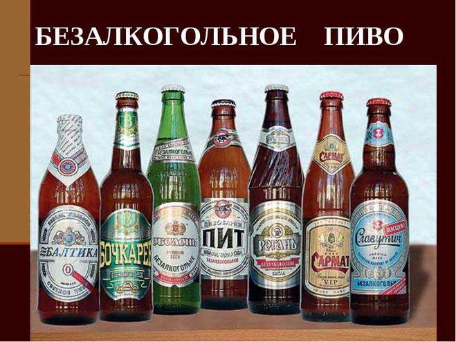 Безалкогольное пиво со скольки лет