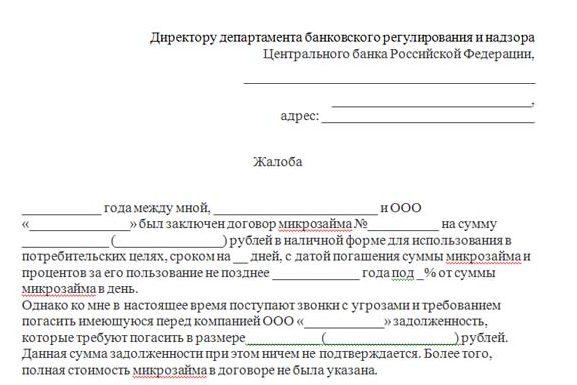 образец заявления в ЦБ РФ