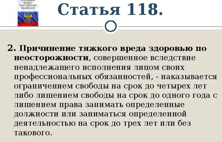 ст. 118 УК РФ