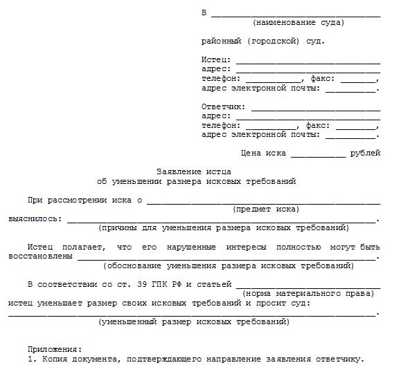 Заявление об уменьшении размера исковых требований