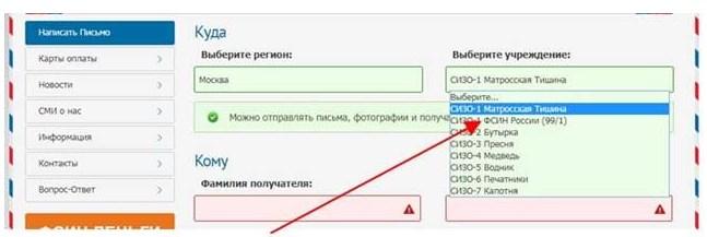 ФСИН-ПИСЬМО 2
