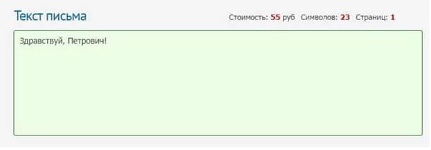 ФСИН-ПИСЬМО 6