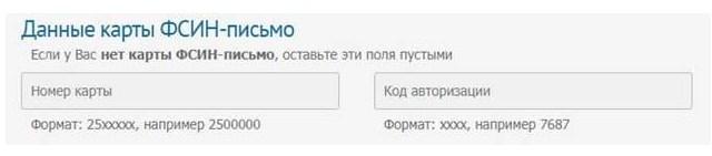 ФСИН-ПИСЬМО 9