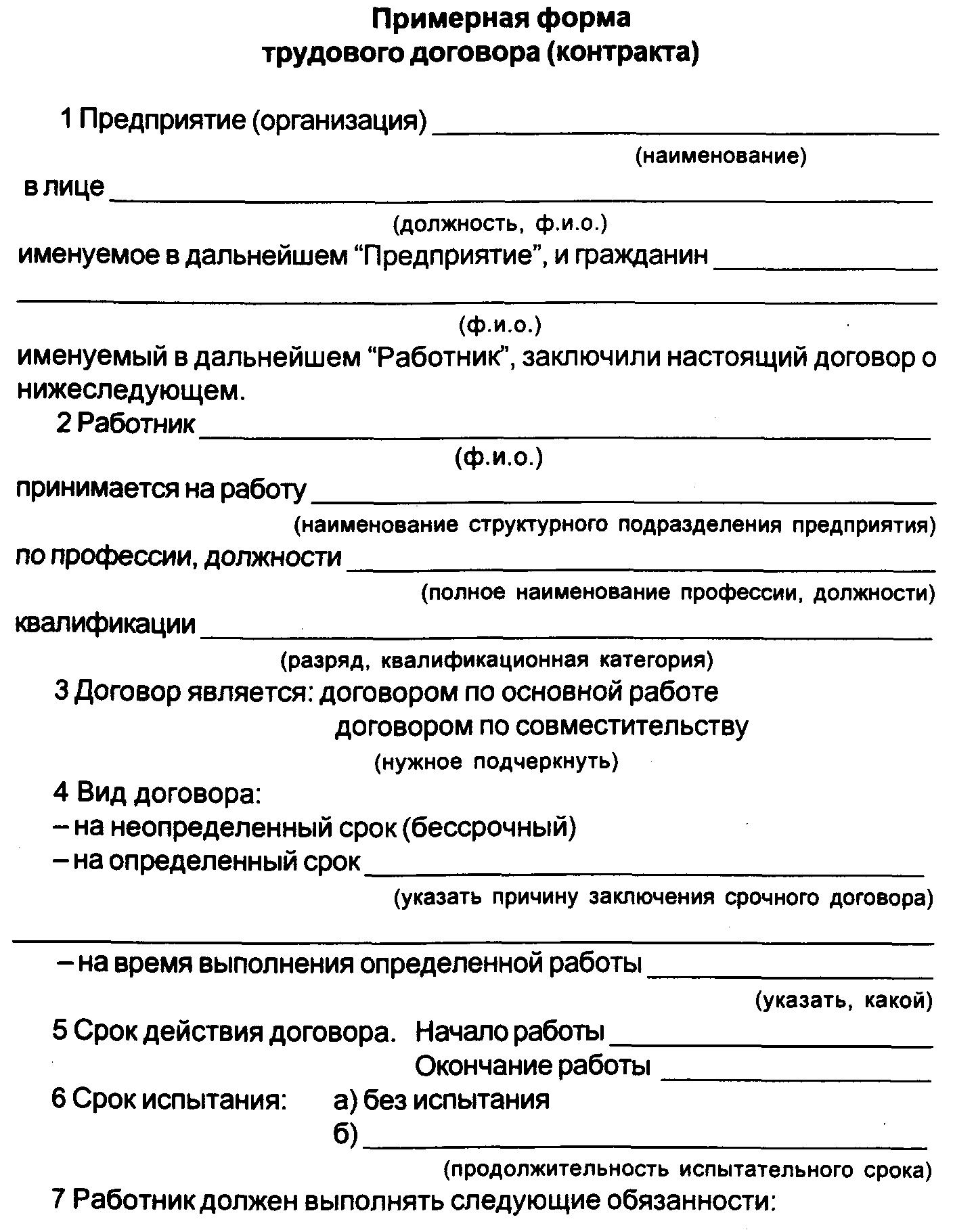 Форма трудового договора