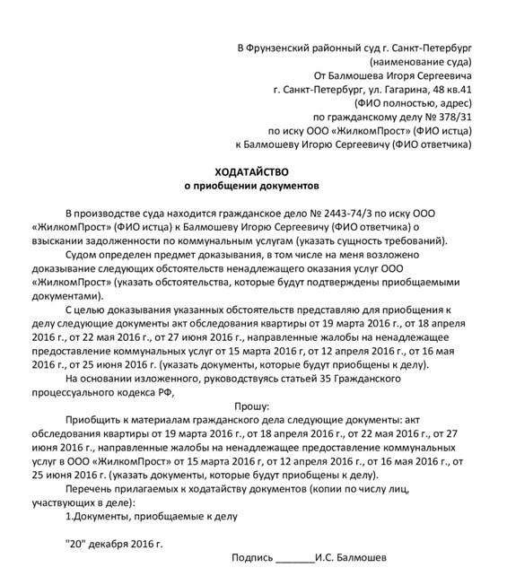 Ходатайство о приобщении документов к материалам гражданского дела образец