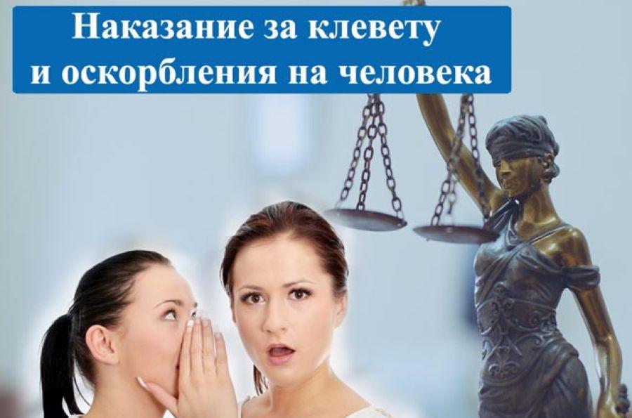 клевета закон