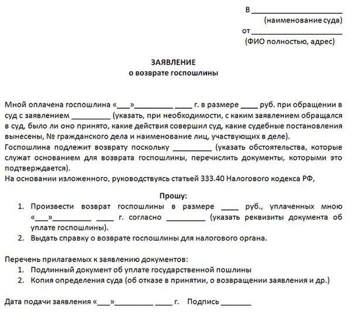 Образец заявления на возврат госпошлины в суд