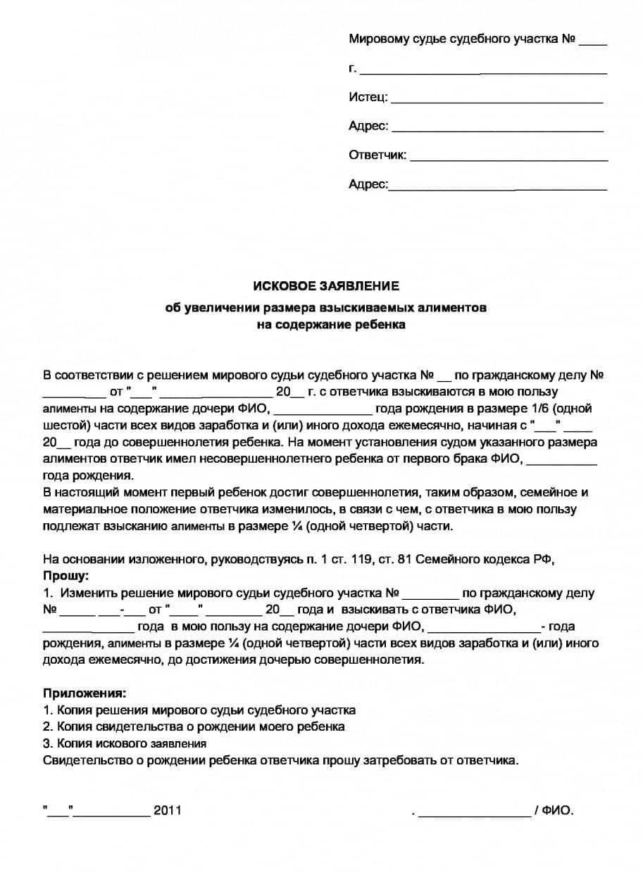 Образец заявления на увеличение алиментов с 1/6 на ¼